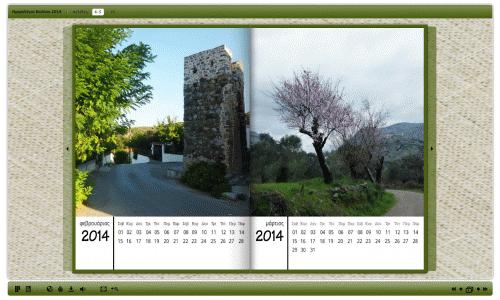 Ημερολόγιο Κοιλίου 2014