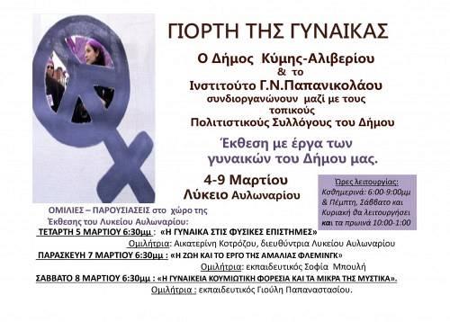 Γιορτή της γυναίκας, στο λύκειο Αυλωναρίου